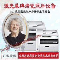墓碑上的烤瓷照片制作设备价格墓碑烤瓷像打印机