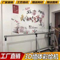 艺术文化墙体直喷机高速立式墙体彩绘机
