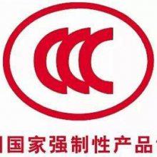 烟台国内强制性ccc认证流程