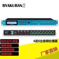 音频者4进8出数字音频处理器矩阵混音会议反馈回音消除前级效果器