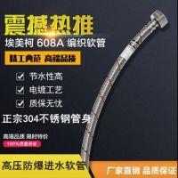 埃美柯608A 4分不锈钢编织进水软管 热水器 马桶用20cm--150cm