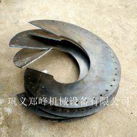 全网畅销 不锈钢绞龙叶片 碳钢无轴螺旋输送叶片 锥度螺旋叶片