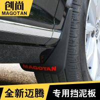 2017-18款大众迈腾b8挡泥板原装改装专用软胶塑料挡泥皮车身防护