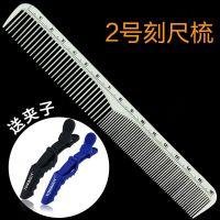 发型师专用理发梳子带刻度尺美发梳子发廊专业女长发剪发裁剪梳