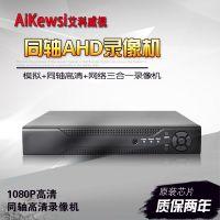 AHD高清1080P硬盘录像机 4路200万模拟监控录像机
