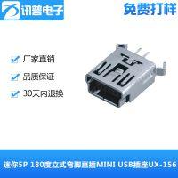 迷你5P 180度立式弯脚直插MINI USB插座UX-156