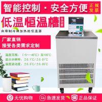 杭州得聚DC-0506低温恒温槽实验室恒温水槽数显低温恒温水浴(-5~100)6L