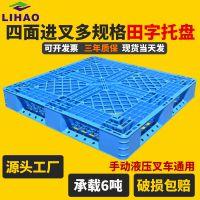 网格田字塑料托盘1210网格塑胶托盘仓库堆垛物流周转塑料卡板定制