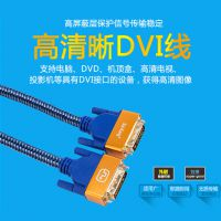厂家直销 DVI24+1连接线 电脑显示器高清连接线 公对公DVI数据线