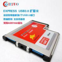 EXPRESSCARD 2口USB3.0笔记本扩展卡ASM1042芯片5GB/S