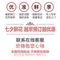 七夕情人节红玫瑰花束生日同城上海长沙武汉北京杭州鲜花速递送花