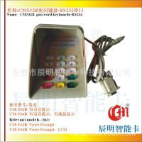 【CM辰明】CM511串口R232密码键盘 提供二次开发密码小键盘