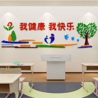 """3d立体墙贴""""我健康我快乐""""医院走廊墙壁贴纸护士站背景墙装饰"""
