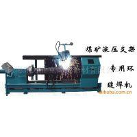 供应自动焊机环缝纵缝焊接设备油缸焊机千斤顶焊机