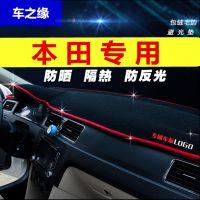 2016款本田XRV缤智全新锋范新飞度专用中控仪表台避光垫防晒16盘