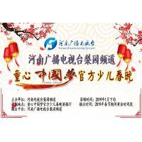 2019童心中国梦河南广播电视台官方少儿春晚正式启动