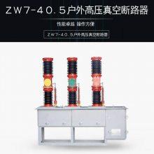 四川35KV真空断路器ZW7-40.5厂家