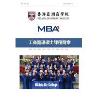 惠州企业管理mba培训班报名咨询