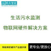 北京生活污水远程在线监测系统软硬件产品生产厂家 网关采集器传感器等顺舟智能