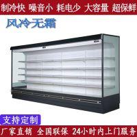 超市风幕柜 水果酸奶展示柜冷藏保鲜柜 河南冷链设备生产厂家