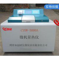 燃料油热值检测设备 ,测试醇基燃料油热值的机器