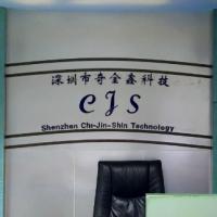 深圳市奇金鑫科技有限公司