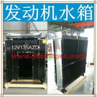 批发玉柴水箱通柴发动机水箱全柴发电机散热器发动机热水器