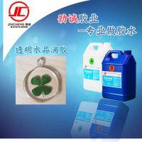 环氧树脂胶 工艺品透明滴胶 自然消泡HY041AB