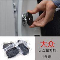 正品大众途观,新途安门锁扣盖缓冲门锁扣盖防撞保护盖车门防锈盖