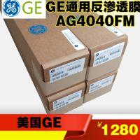 原装正品美国GE通用AG4040FM反渗透膜4寸超低压RO膜聚酰胺复合膜