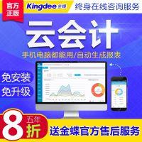 金蝶云会计财务软件网络版在线ERP会计代理记账企业PLUS精斗云