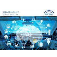 2019第二届中国(广州)国际新能源汽车产业生态链展览会暨全球新能源汽车峰会