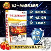 【】正版 筑业冶金建筑安装工程资料管理软件2019版 冶金资料软件