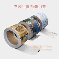连续打印铜版纸 热敏纸筒装?折叠式景点景区门票可打码印刷定制