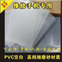 透明硬胶片 PVC透明名片 空白材料 胶片 塑胶片 PVC卡片 名片卡片