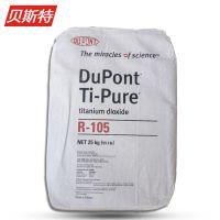 钛白粉/美国杜邦/r-105 105钛白粉 金红石科幕钛白粉纳米二氧化钛