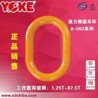 8-003热卖正品台湾YOKE强力环椭圆起重吊环链条吊索具配件代码MF