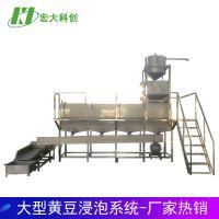 厂家热销黄豆自动浸泡系统,豆制品加工厂配套设备