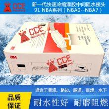 3M91-NBA电缆防水灌胶接头/3M92-NBA