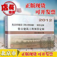 【现货发售】2012年北京市建设工程计价依据-预算定额 仿古建筑工程预算定额 全一册