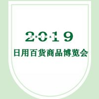 2019中国(广东)日用百货商品博览会