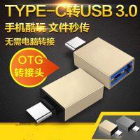 小米平板2 OTG数据线4C乐视手机1S转接USB接口3.1TypeC转接头U盘