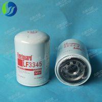 元森供应弗列加LF3345机油滤芯