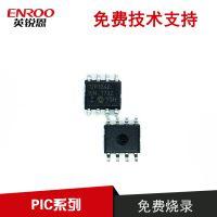 MICROCHIP芯片PIC12F1840-I/SN深圳英锐恩现货