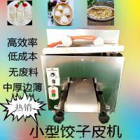 全自动饺子皮机 面皮机 春卷皮机 混沌皮云吞皮【实图拍摄】