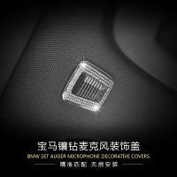 专用于宝马新X1 3系5系gt x3 x4 x5 x6麦克风装饰盖内饰贴改装件