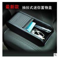 2012新款抽拉式迷你置物盒 汽车收纳箱 车用储物箱 车载手机袋