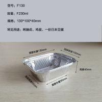 130--250ML 方形锡纸盒 外卖快餐打包饭盒 铝箔餐盒一次性 厂家直销