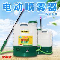 雾神宝静电喷雾器 农植杀虫 卫生消杀 杀虫消毒