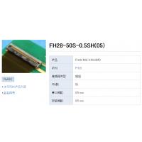 进口原装广濑连接器FH28-50S-0.5SH(05)